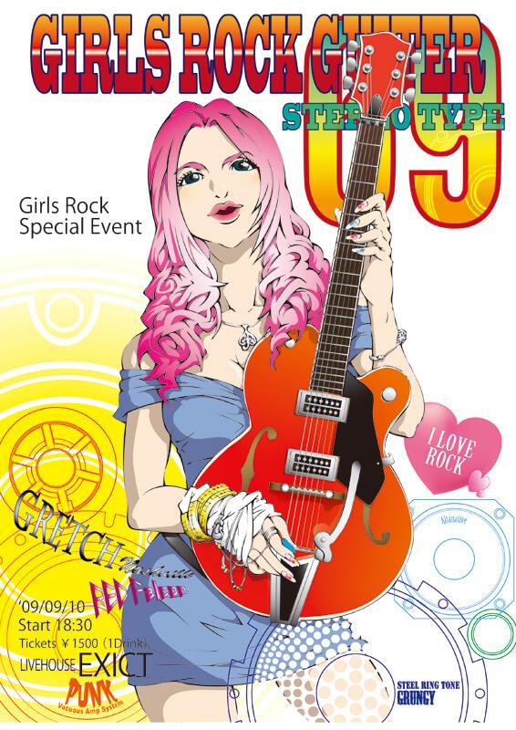 ギターガール